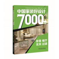 中国家装好设计7000例 第3季 卧室 餐厅 玄关 过道