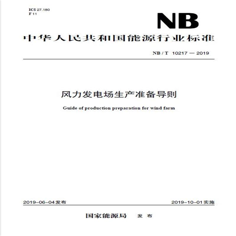 NB/T 10217—2019 风力发电场生产准备导则