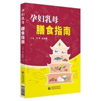 孕妇乳母膳食指南 中国医药科技出版社