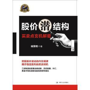 股价潜结构:买卖点玄机解密 四川人民出版社有限公司