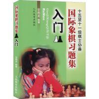 国际象棋习题集 入门 人民体育出版社