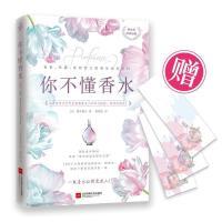 全新正版图书 你不懂香水 �\本雄作 江苏凤凰文艺出版社 9787559425041蔚蓝书店