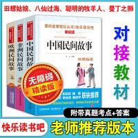 天地出版社 快乐读书吧五年级上必读3册《中国民间故事》+《非洲民间故事》+《欧洲民间故事》(无障碍精读版) 天地出版社