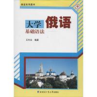 大学俄语基础语法 哈尔滨工业大学出版社