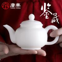 唐丰白瓷茶壶家用陶瓷羊脂玉单壶带盖过滤泡茶壶功夫冲茶器