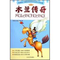 中国孩子值得阅读的经典文学名著:木兰传奇(彩插注音版) 北朝民歌 9787802401150