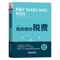 精准缴纳税费 中国铁道出版社