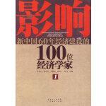 影响新中国60年经济建设的100位经济学家.1