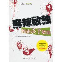 【按需印刷】-麻辣数独――挑战杀手数独