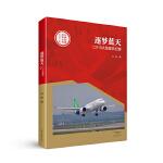 中国创造故事丛书――逐梦蓝天:C919大型客机纪事(2017中国好书入围)