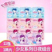 七度空间 少女系列 纯棉薄型 卫生巾 60日用/30夜用/16加长夜用 11包组合