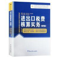 进出口税费核算实务第四版 中国报关协会统编高等职业