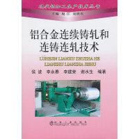 铝合金连续铸轧和连铸连轧技术\侯波__现代铝加工生产技术丛书