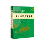 学生实用古汉语常用字字典(全新版)