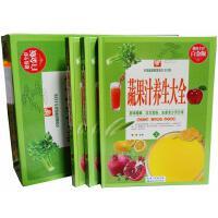 蔬果汁养生大全16开彩色精装全3册 蔬菜果汁饮料制作大全营养饮品