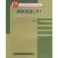 [二手旧书9成新]з商务英语(下)――北京市高等教育精品教材立项项目谢毅斌著 9787810785167 对外经济贸易