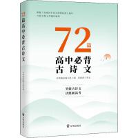 72篇高中必背古诗文 开明出版社