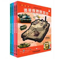 有趣的透视立体书(套装4册 客机+直升机+火箭+坦克)