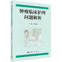 肿瘤临床护理问题解析