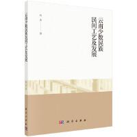 云南少数民族民间工艺及发展