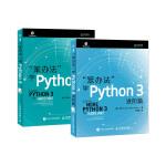 笨办法学Python 3:基础篇+进阶篇(套装2册)