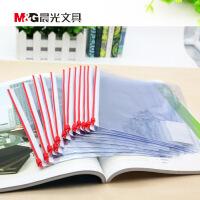 开学必备文具 晨光文具 考试必备 A5 PVC透明拉边袋 ADM94645 学生文件袋