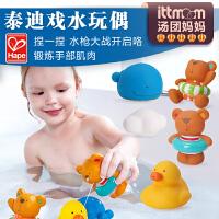 宝宝洗澡玩具儿童戏水玩具漂浮喷水小鸭子捏捏乐玩具套装