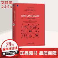 采购与供应链管理:一个实践者的角度(第3版) 机械工业出版社