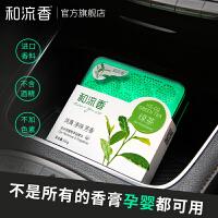 汽车香膏车载固体香水除异味车内用座式香薰摆件空气清新剂