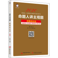 命题人讲主观题 刑事诉讼法 中国经济出版社