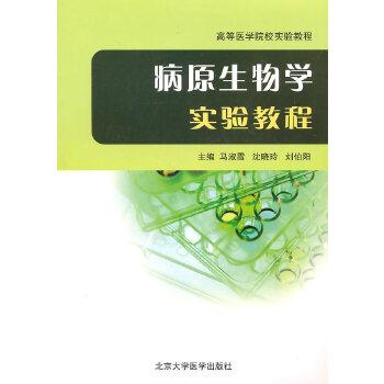 病原生物学实验教程(高等医学院校实验教程)