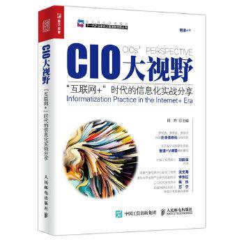 "CIO大视野 ""互联网+""时代的信息化实战分享(pdf+txt+epub+azw3+mobi电子书在线阅读下载)"