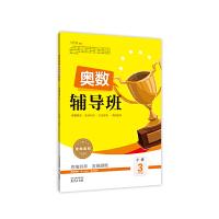 走向名校丛书・奥数辅导班・ 小学3年级 (上下全册奥数思维训练)