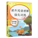 五年级课外阅读理解强化训练全一册人教版每日一练一篇专项书同步练习5上册下册