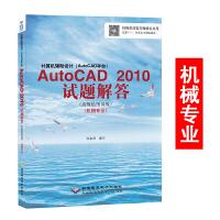 计算机信息高新技术考试CX-8112:计算机辅助设计AutoCAD 2010试题解答(机械专业)高级绘图员级