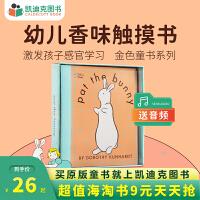 #Pat the Bunny 帕特的兔子 拍拍小兔子最经典婴幼香味玩具书 盒装开发孩子的智力 调动感官体验亲子互动 纸