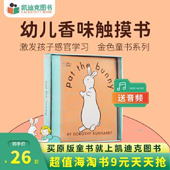 【包邮】#凯迪克 Pat the Bunny 帕特的兔子 拍拍小兔子最经典婴幼香味玩具书 盒装开发孩子的智力 调动感官体验亲子互动 纸板耐撕不破进口英语英文原版绘本0-2-4岁原装进口