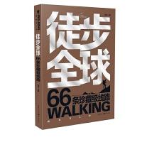 【旅游新书】徒步 66条珍藏级线路 旅游 自驾/徒步爱好者/徒