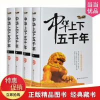 中华上下五千年 16开四卷中华上下五千年,世界上下五千年大全集。是一部简明中国通史记录