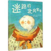 迷路的北风宝宝 (日)千叶三奈子 文图;彭懿 译