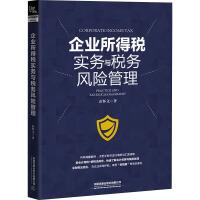 企业所得税实务与税务风险管理 中国铁道出版社