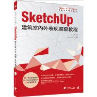 sketchUp建筑室内外表现高级教程(由湖北经济学院艺术学院设计系主任陈国俊特别制作的一本以案例讲解为主的Sketc