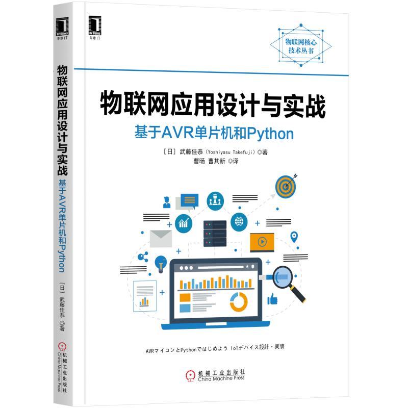 物联网应用设计与实战:基于AVR单片机和Python 物联网设备设计制作以及实践操作指南