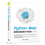 Python Web自动化测试设计与实现