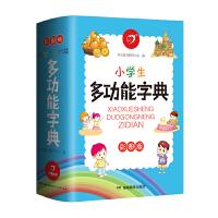 小学生多功能字典 彩图版 小开本 新课标学生专用辞书工具书