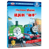 """达克刮""""胡子""""/托马斯和朋友双语阅读绘本.我爱阅读 湖南少年儿童出版社"""