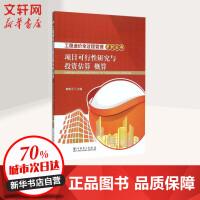 项目可行性研究与投资估算、概算 郭晓平 主编