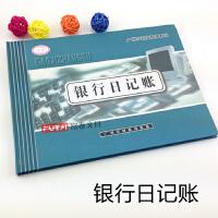 银行日记账本 16K银行存款日记账册 记账本财务明细账 财会用品