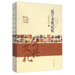 辽宁文化记忆:公共文化(全两册) 周连科,佟昭,康尔平 9787205080969