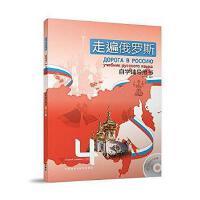 【二手旧书8成新】走遍俄罗斯 单荣荣 外语教学与研究出版社 9787513594394